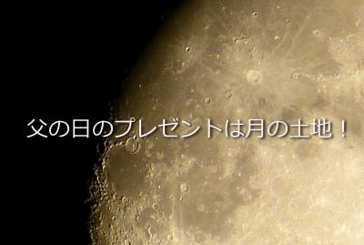 tukinotochi01