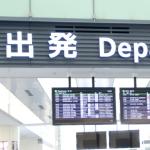 国内線は何分前に空港に行けばいい?化粧品の機内持ち込みは?
