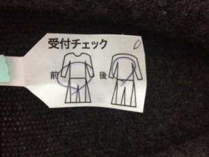 ニットジャケットのタグ