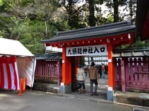 九頭龍神社入口