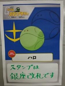 新橋駅、ハロの案内ポスター別バージョン