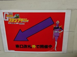 荻窪駅、キシリアの案内ポスター