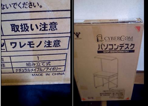 家具の組み立て 業者 東京