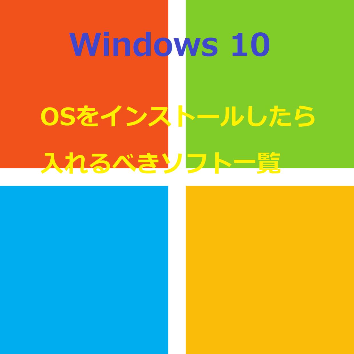 【Windows10】OSをインストールしたら入れるべきソフト一覧