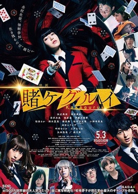 Kakegurui The Movie (2019)