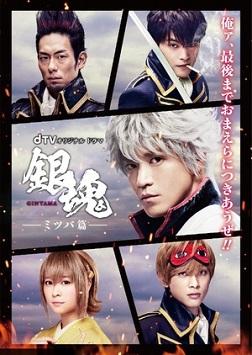 Gintama: Mitsuba hen (2017)