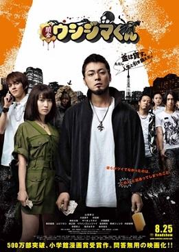 Ushijima the Loan Shark (2012)