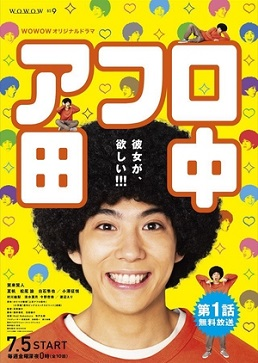 Afro Tanaka Episode 6 Subtitle Indonesia