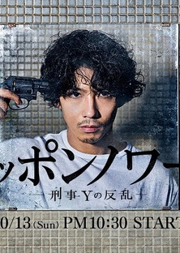 Nippon Noir: Detective Y's Rebellion Episode 9 Subtitle Indonesia