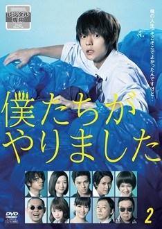 Bokutachi ga Yarimashita (2017)