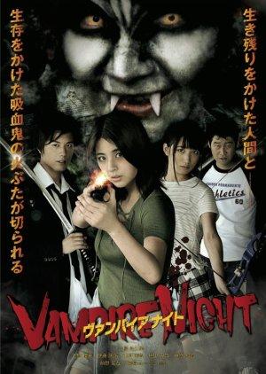 Vampire Night (2017)