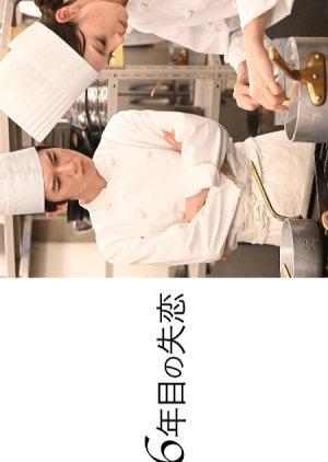 56-nenme no Shitsuren (2020)
