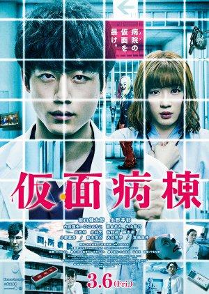 Mask Ward (2020)