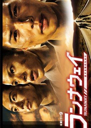 Runaway – Aisuru Kimi no Tame ni (2011)