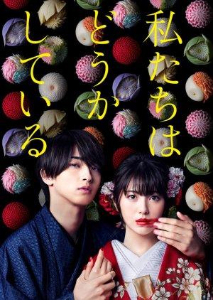 Watashitachi wa Douka Shiteiru (2020)