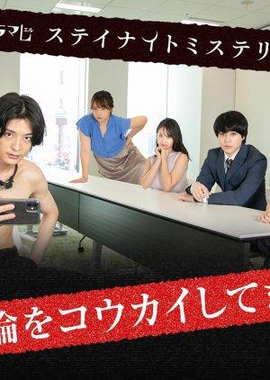 Furin wo Koukai Shitemasu (2020)