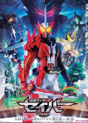 Kamen Rider Saber (2020)