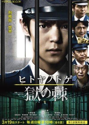 Hitoya no Toge (2017)