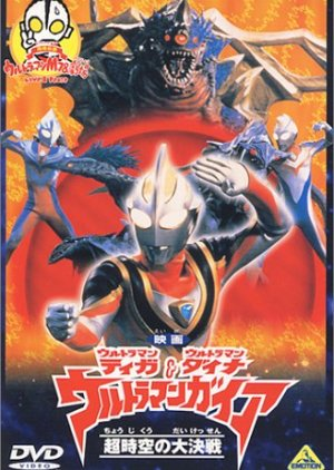 Ultraman Tiga, Ultraman Dyna & Ultraman Gaia: Battle in Hyperspace (1999)
