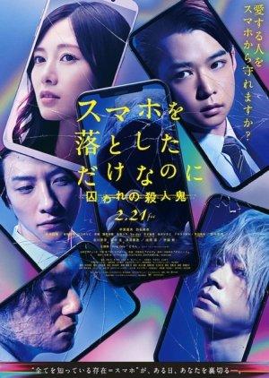 Stolen Identity 2 (2020)