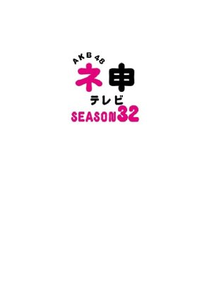 AKB48 Nemousu TV: Season 32 (2019)