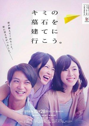 Kimi no Boseki wo Tate ni Ikou (2018)