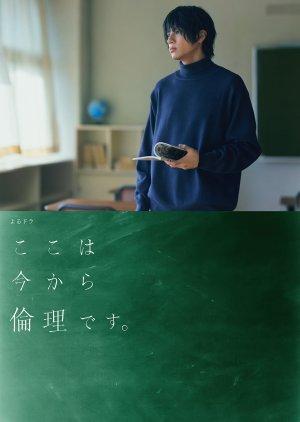 Koko wa Ima kara Rinri desu (2021)