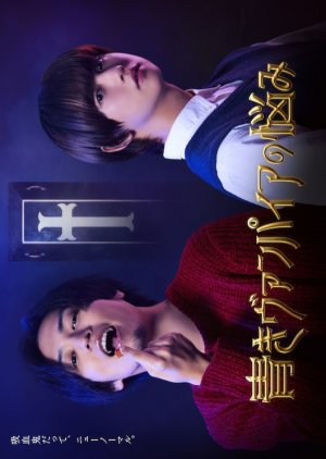 Aoki Vuanpaia no Nayami (2021)