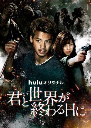 Kimi to Sekai ga Owaru Hi ni: Season 2 Episode 5 Sub Indo