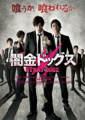 Stray Dogz (2015)