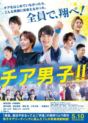 Cheer Boys!! (2019)