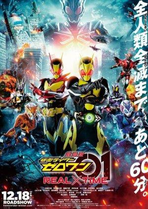 Kamen Rider Zero-One: REAL×TIME (2020)