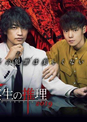 Rinsho Hanzai Gakusha Himura Hideo no Suiri Season 2 (2019)