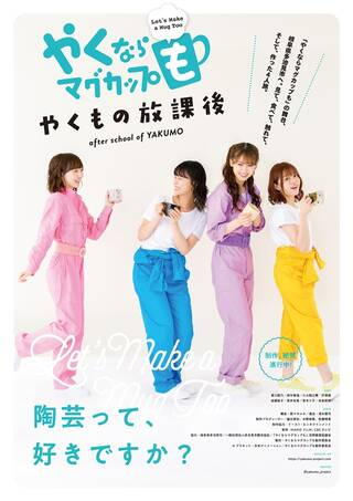 Yakunara Mug Cup mo – Yakumo no Houkago Live Action