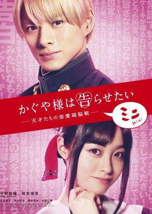 Kaguya-sama: Love is War – Mini (2021)