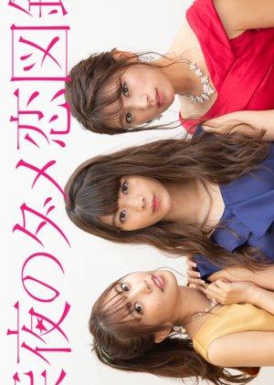Shinya no Damekoi Zukan Episode 2 Sub Indo