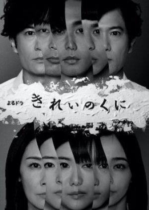 Kirei no Kuni (2021)