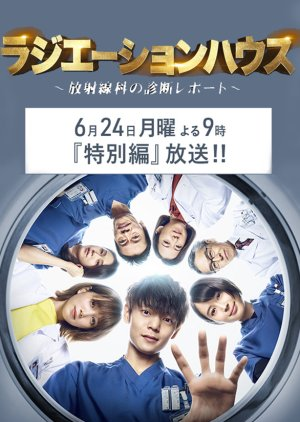 Radiation House Special (2019)