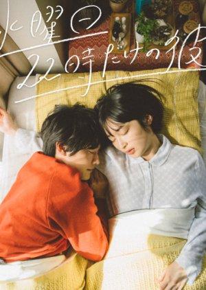 Suiyobi 22-ji dake no kare (2021)