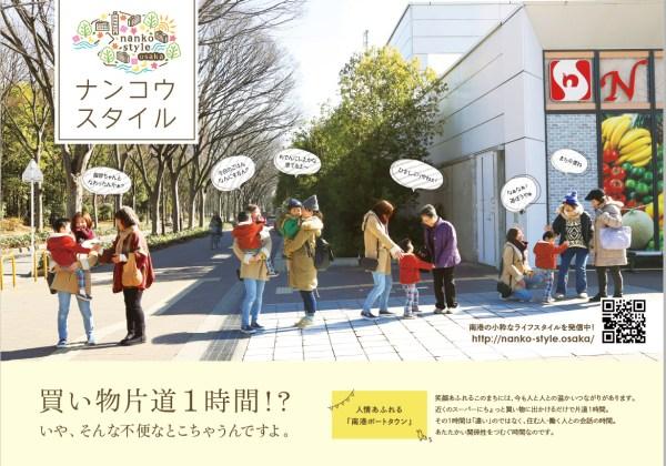 poster_ninjyoumi