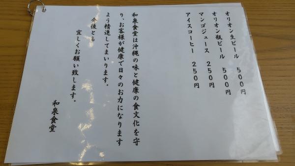 和泉食堂 メニュー3