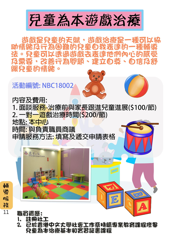 最新消息 - 東華三院社區保姆鄰里支援幼兒照顧計劃