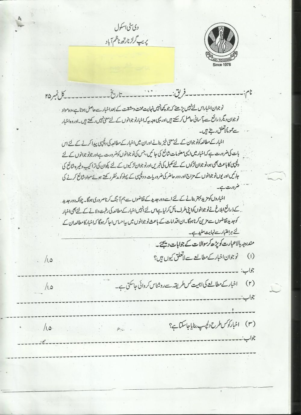 medium resolution of Urdu Tafheem Worksheets For Grade 4 #401902 - Worksheets Library on Best  Worksheets Collection 7730