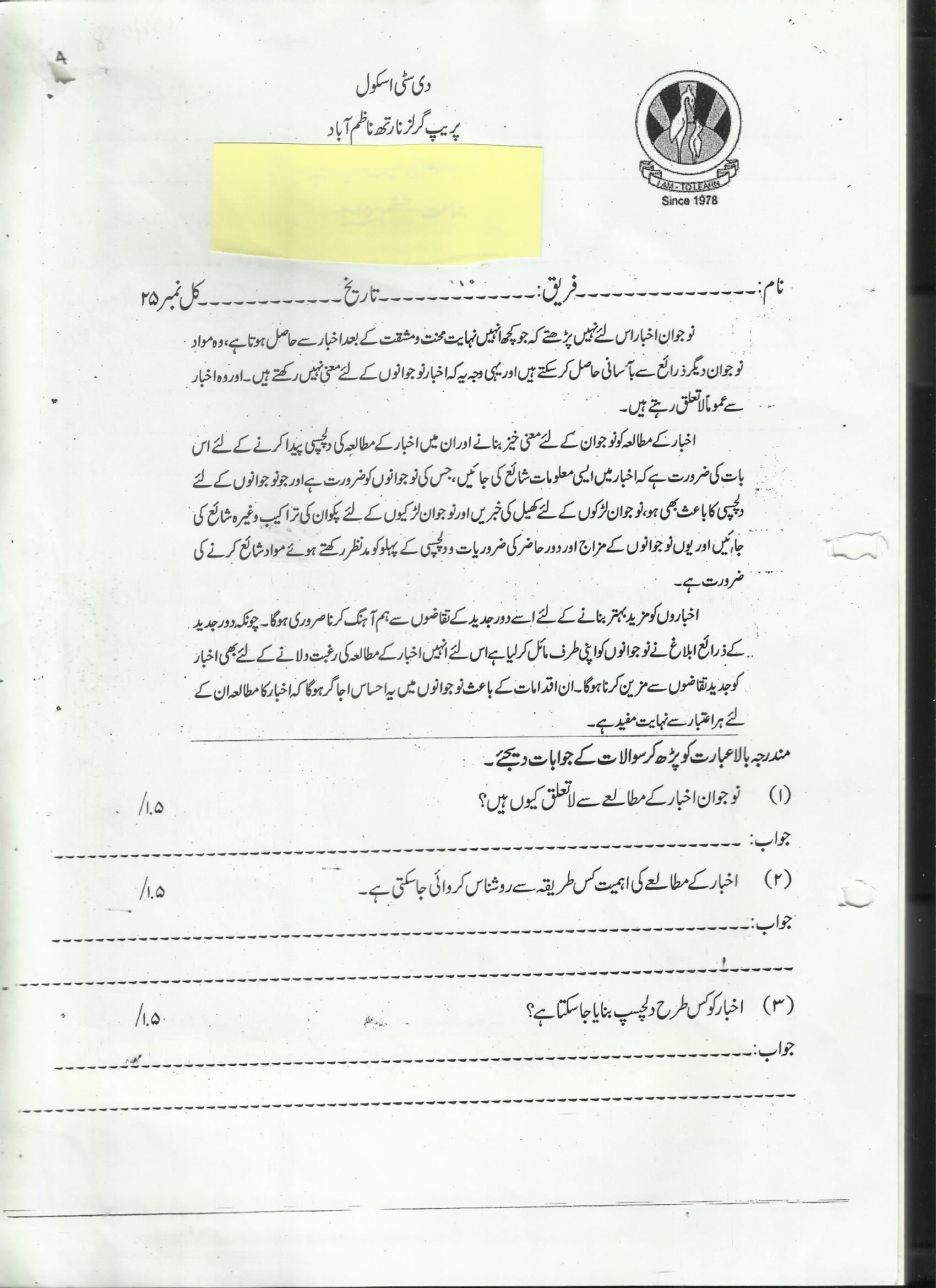 hight resolution of Urdu Tafheem Worksheets For Grade 4 #401902 - Worksheets Library on Best  Worksheets Collection 7730