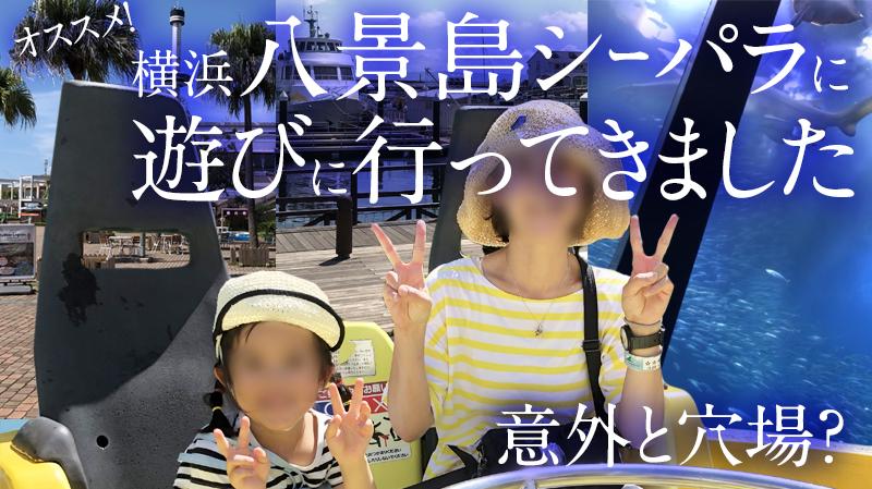 横浜・八景島シーパラダイスに遊びに行ってきました