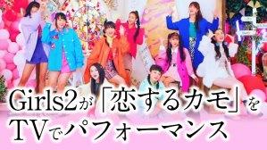 Girls2 恋するカモ TV出演