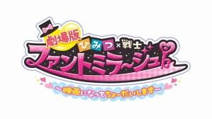「ひみつ×戦士 ファントミラージュ!映画化&放送継続