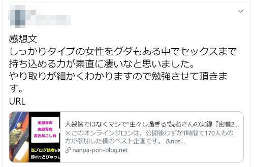 恋愛オンラインサロン感想2