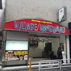 ヴィレッジヴァンガード 渋谷宇田川店