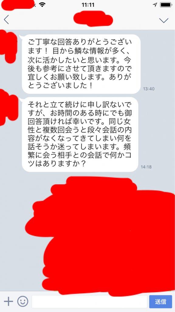 LINE@読者からの質問
